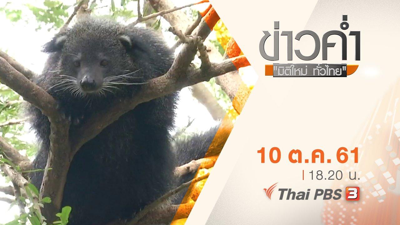 ข่าวค่ำ มิติใหม่ทั่วไทย - ประเด็นข่าว ( 10 ต.ค. 61)