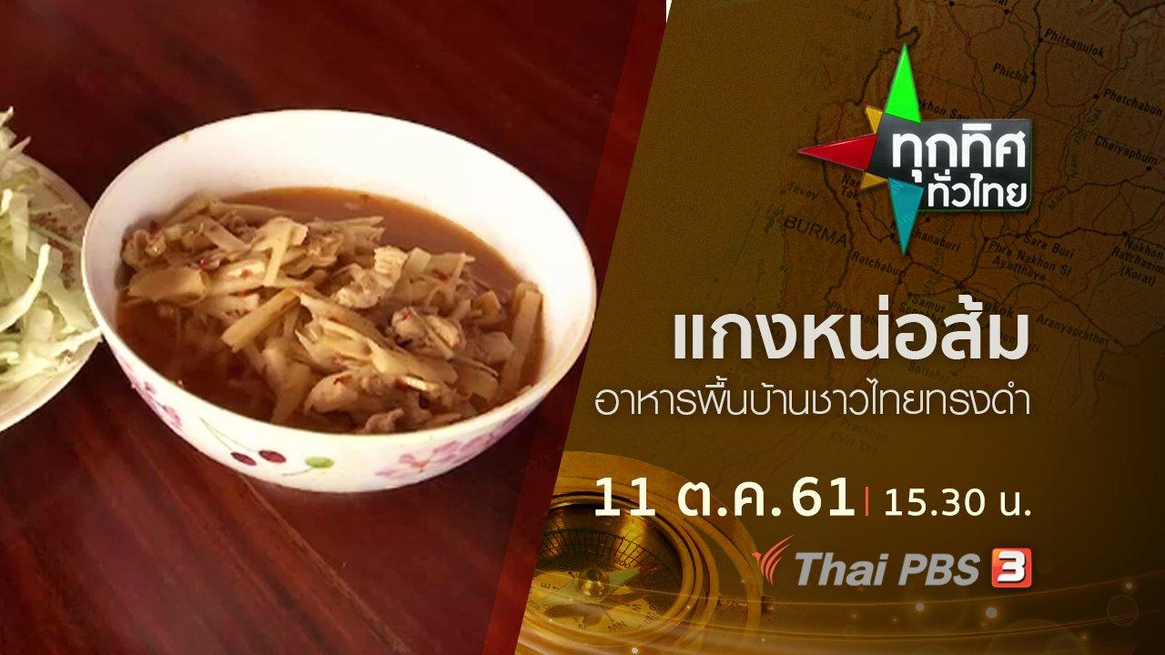 ทุกทิศทั่วไทย - ประเด็นข่าว ( 11 ต.ค. 61)