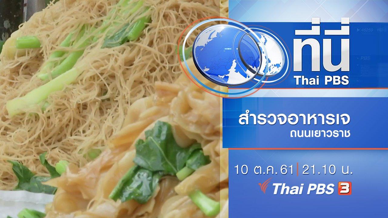 ที่นี่ Thai PBS - ประเด็นข่าว ( 10 ต.ค. 61)