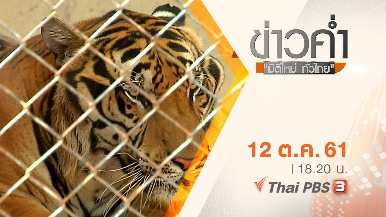 ข่าวค่ำ มิติใหม่ทั่วไทย - ประเด็นข่าว ( 12 ต.ค. 61)