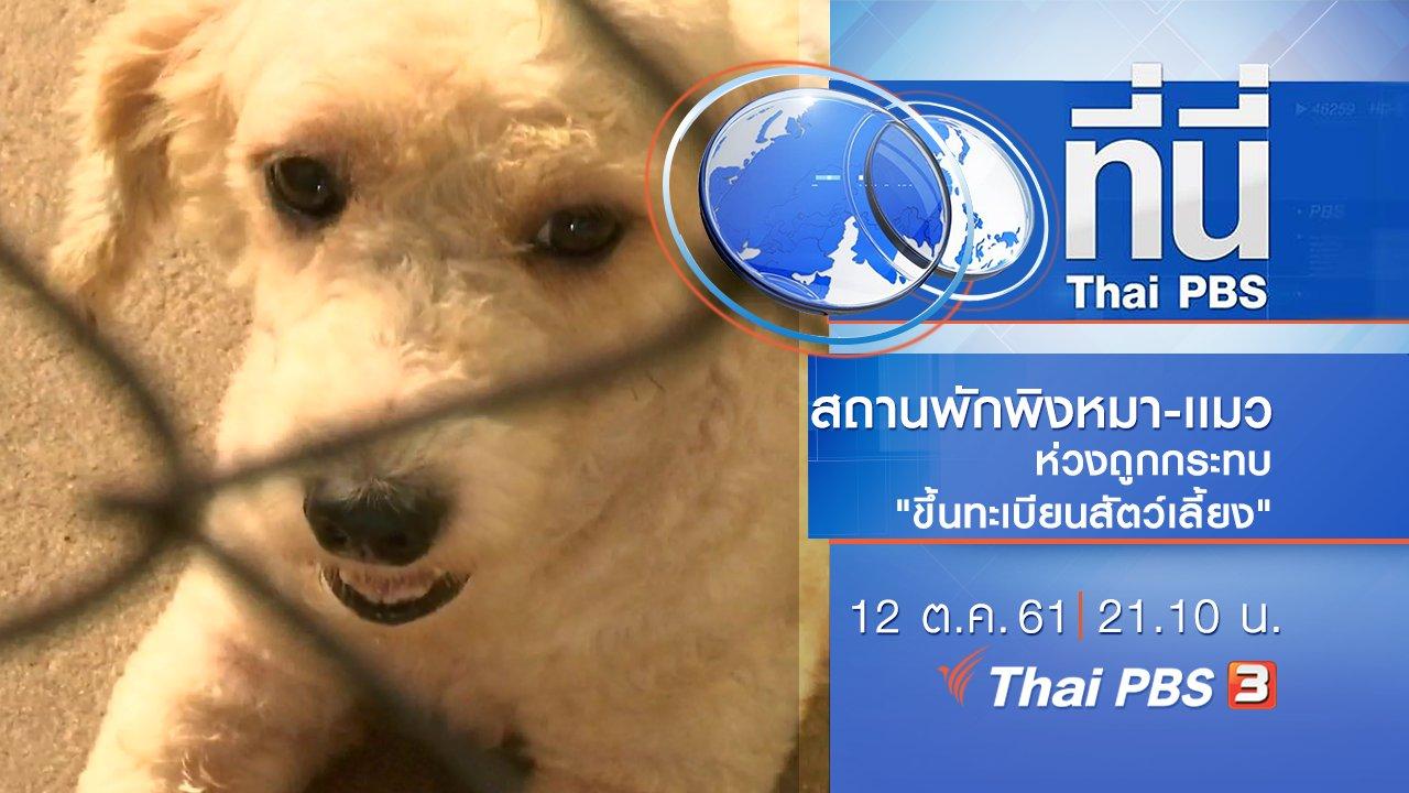 ที่นี่ Thai PBS - ประเด็นข่าว ( 12 ต.ค. 61)