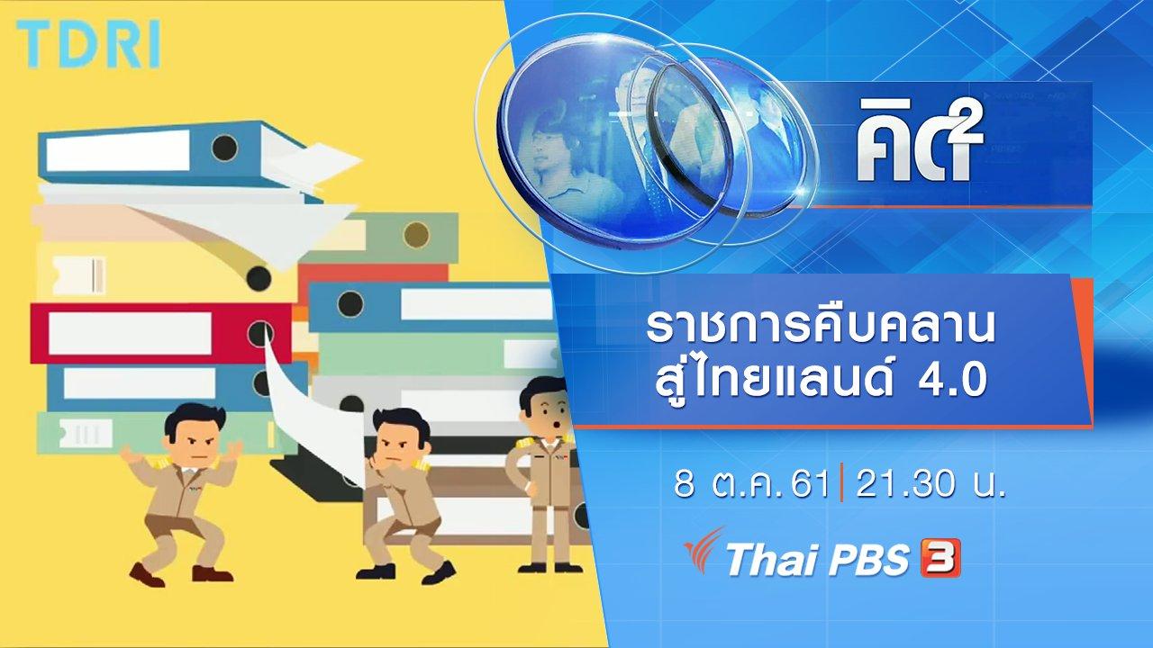 คิดยกกำลัง 2 กับ COMMENTATORS - ราชการคืบคลานสู่ไทยแลนด์ 4.0
