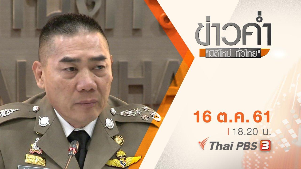 ข่าวค่ำ มิติใหม่ทั่วไทย - ประเด็นข่าว ( 16 ต.ค. 61)