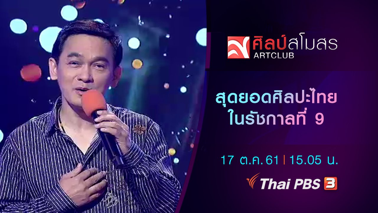 ศิลป์สโมสร - สุดยอดศิลปะไทยในรัชกาลที่ 9
