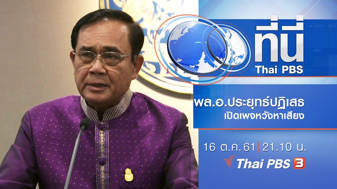 ที่นี่ Thai PBS - ประเด็นข่าว ( 16 ต.ค. 61)