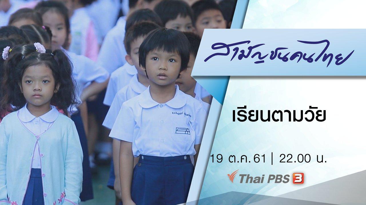 สามัญชนคนไทย - เรียนตามวัย