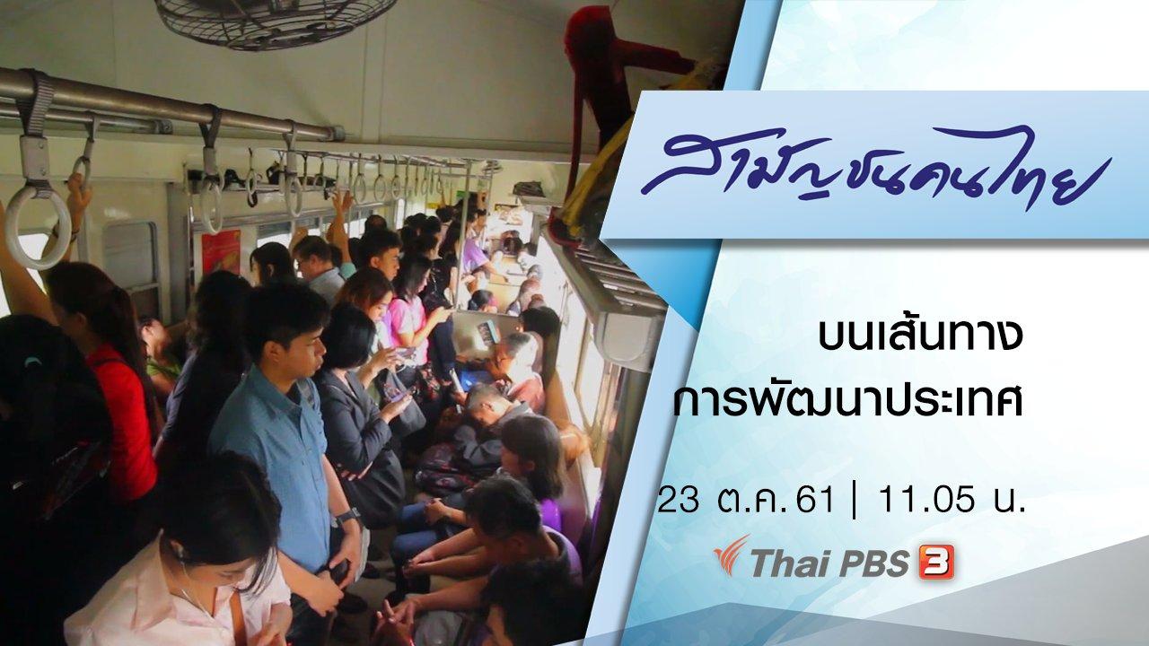 สามัญชนคนไทย - บนเส้นทางการพัฒนาประเทศ