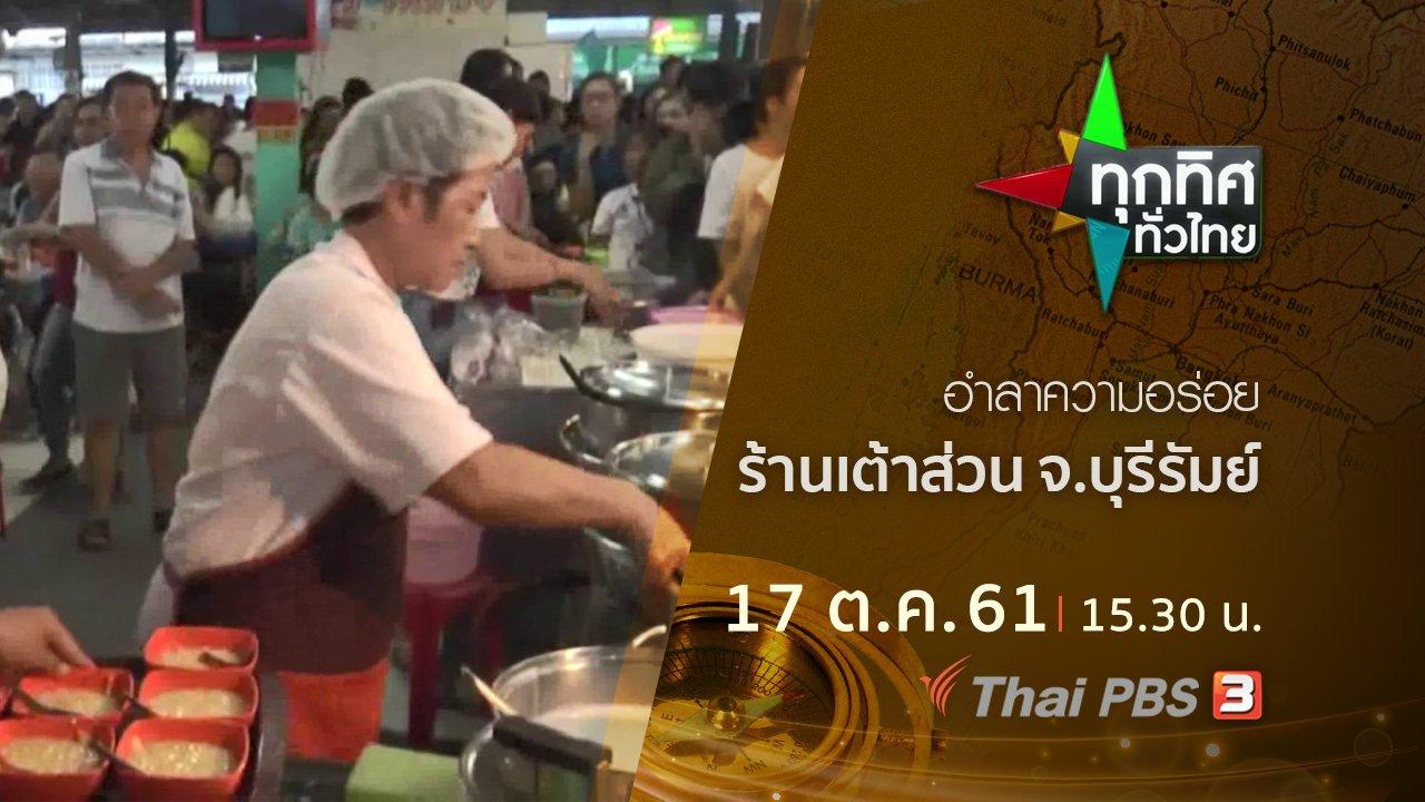 ทุกทิศทั่วไทย - ประเด็นข่าว ( 17 ต.ค. 61)