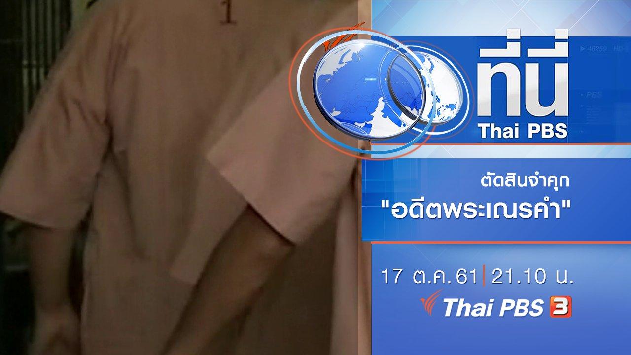 ที่นี่ Thai PBS - ประเด็นข่าว ( 17 ต.ค. 61)