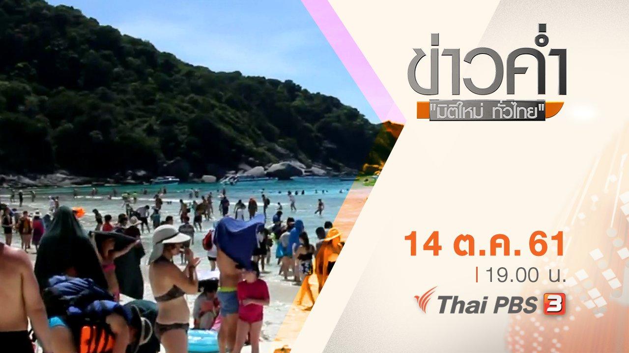 ข่าวค่ำ มิติใหม่ทั่วไทย - ประเด็นข่าว ( 14 ต.ค. 61)