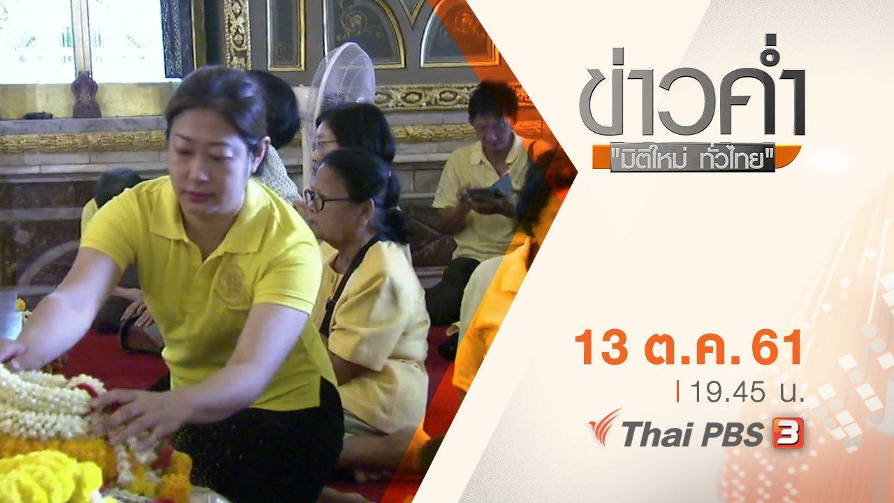 ข่าวค่ำ มิติใหม่ทั่วไทย - ประเด็นข่าว ( 13 ต.ค. 61)