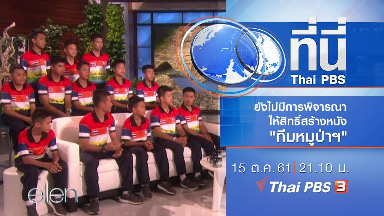 ที่นี่ Thai PBS - ประเด็นข่าว ( 15 ต.ค. 61)