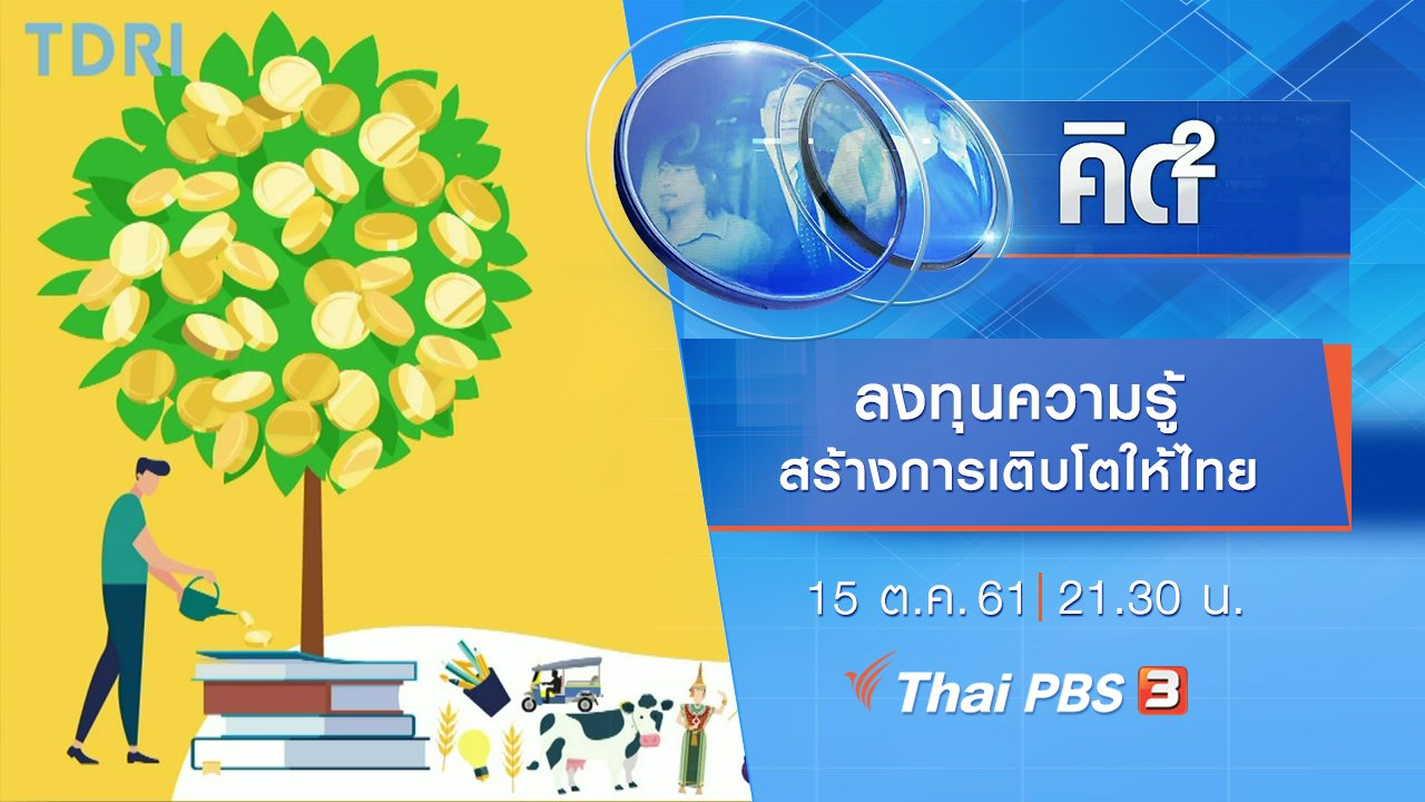คิดยกกำลัง 2 - ลงทุนความรู้ สร้างการเติบโตให้ประเทศไทย