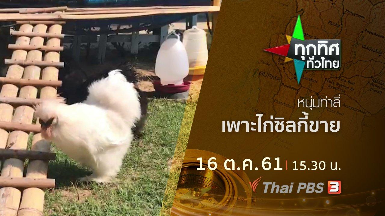 ทุกทิศทั่วไทย - ประเด็นข่าว ( 16 ต.ค. 61)