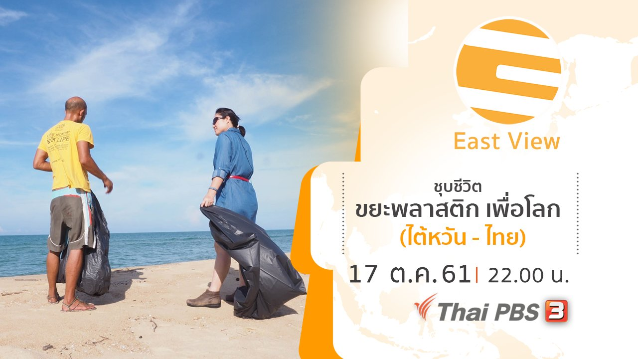 East View ทรรศนะบูรพา - ชุบชีวิต ขยะพลาสติก เพื่อโลก  (ไต้หวัน - ไทย)