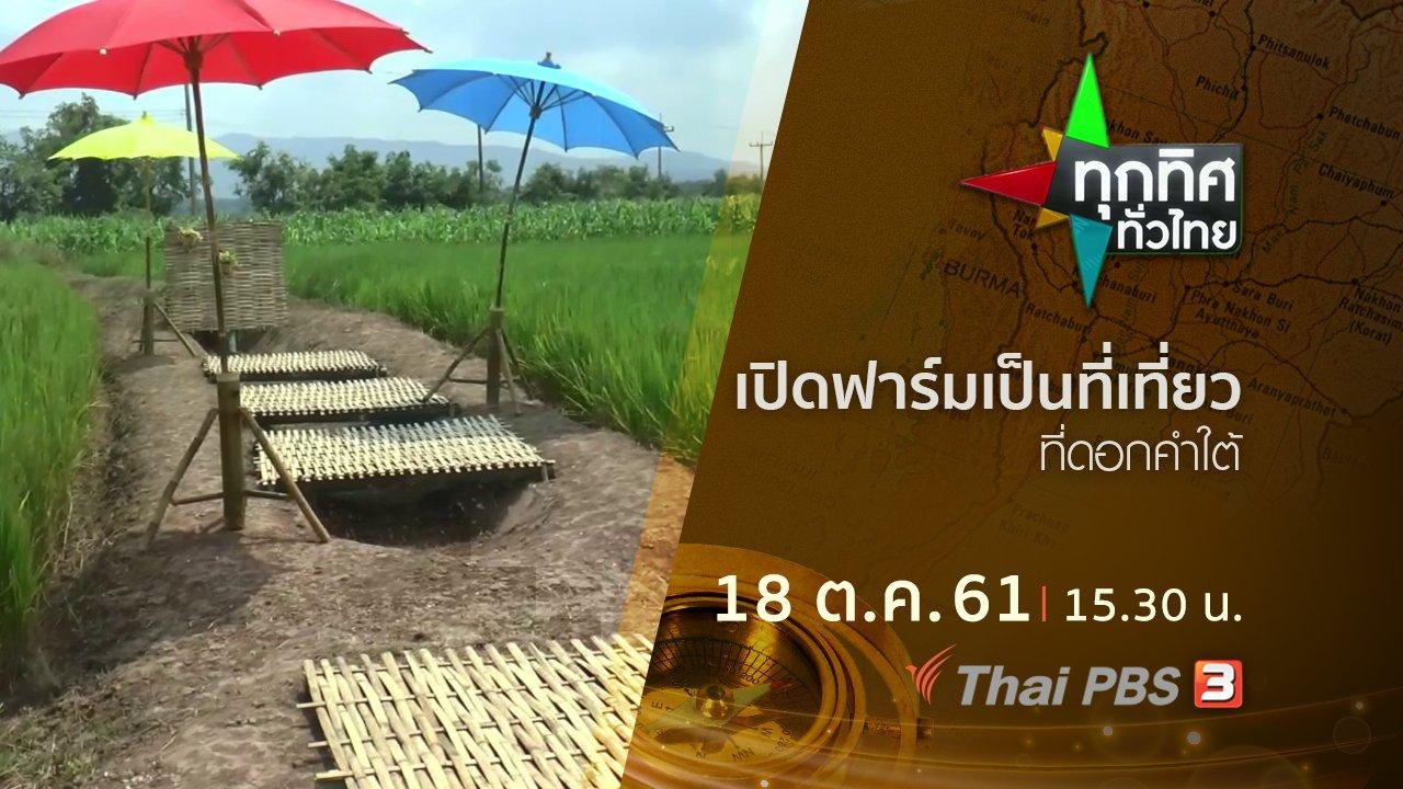ทุกทิศทั่วไทย - ประเด็นข่าว ( 18 ต.ค. 61)