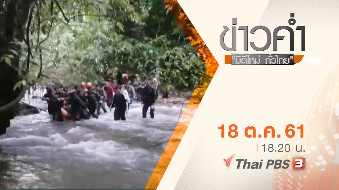 ข่าวค่ำ มิติใหม่ทั่วไทย - ประเด็นข่าว ( 18 ต.ค. 61)