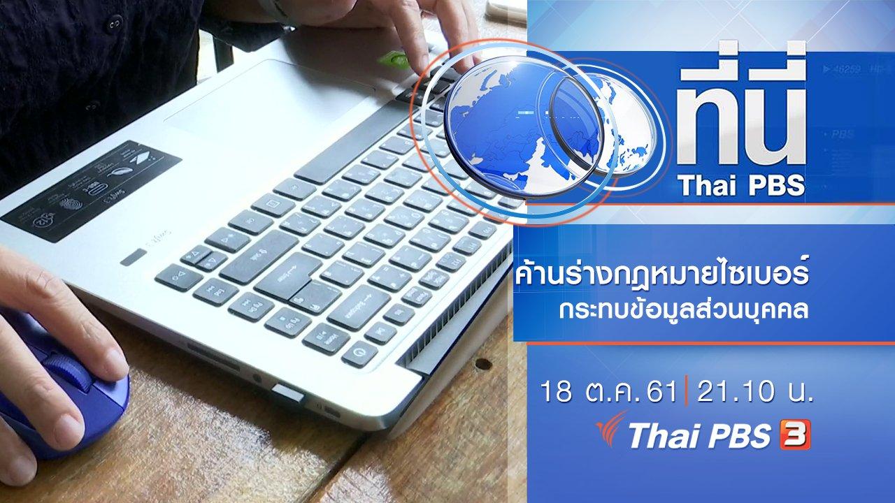 ที่นี่ Thai PBS - ประเด็นข่าว ( 18 ต.ค. 61)