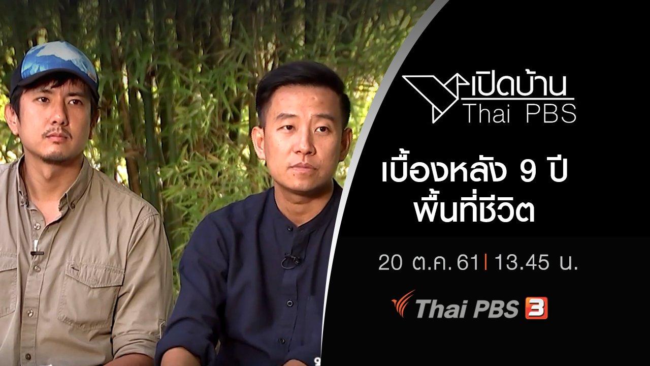เปิดบ้าน Thai PBS - เบื้องหลัง 9 ปี พื้นที่ชีวิต