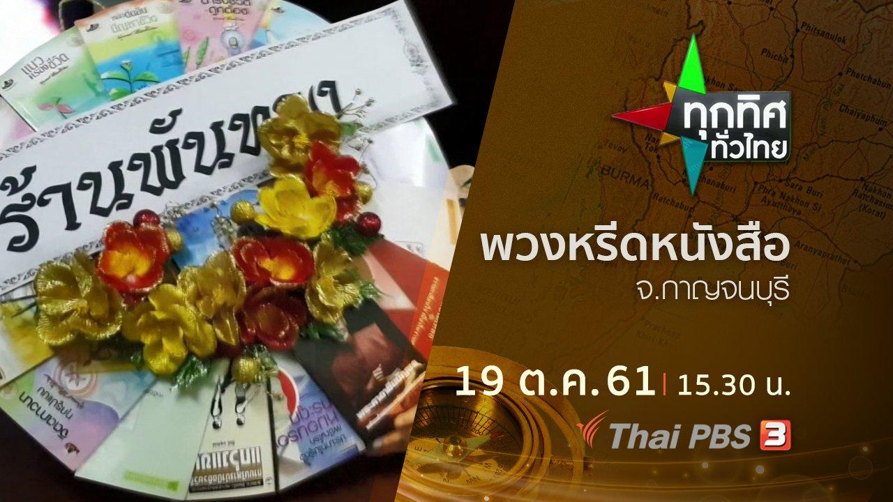 ทุกทิศทั่วไทย - ประเด็นข่าว ( 19 ต.ค. 61)