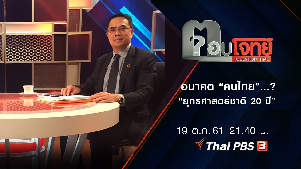 """ตอบโจทย์ - เส้นทาง """"ประเทศ"""" อนาคต """"คนไทย""""...? """"ยุทธศาสตร์ชาติ 20 ปี"""""""