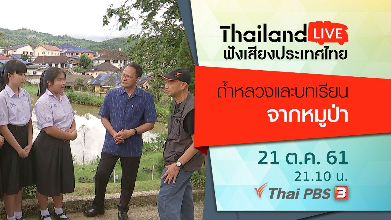 ฟังเสียงประเทศไทย - ถ้ำหลวงและบทเรียนจากหมูป่า
