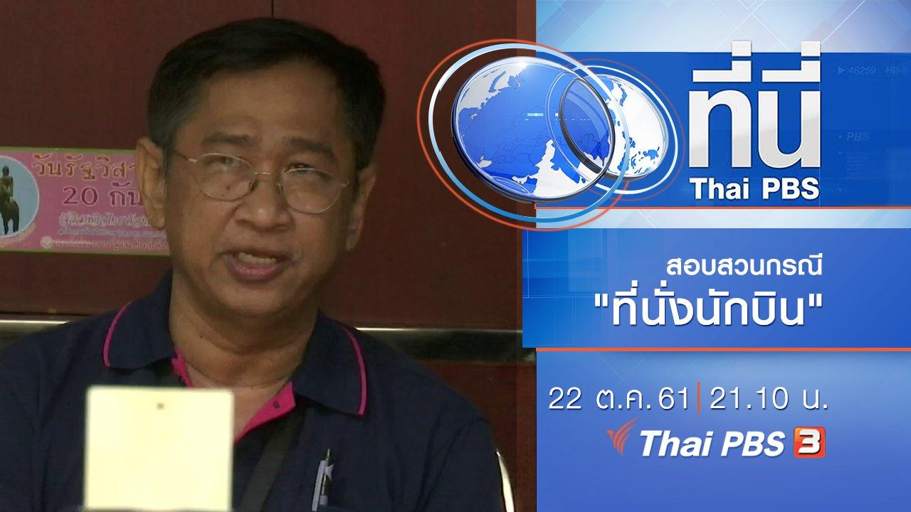 ที่นี่ Thai PBS - ประเด็นข่าว ( 22 ต.ค. 61)