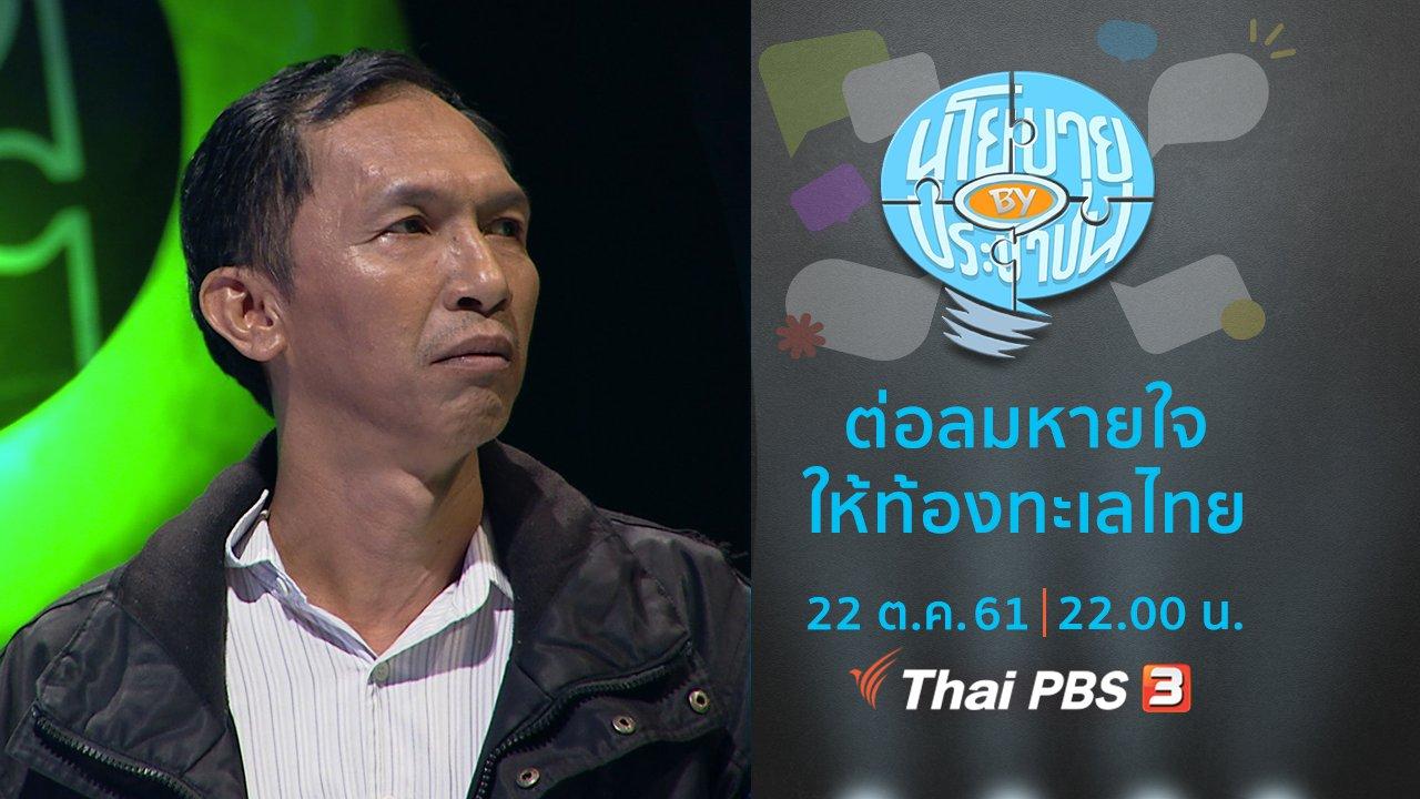 นโยบาย By ประชาชน - ต่อลมหายใจให้ท้องทะเลไทย