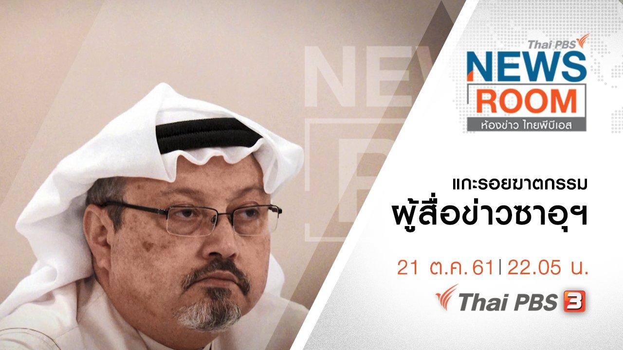 ห้องข่าว ไทยพีบีเอส NEWSROOM - ประเด็นข่าว ( 21 ต.ค. 61 )