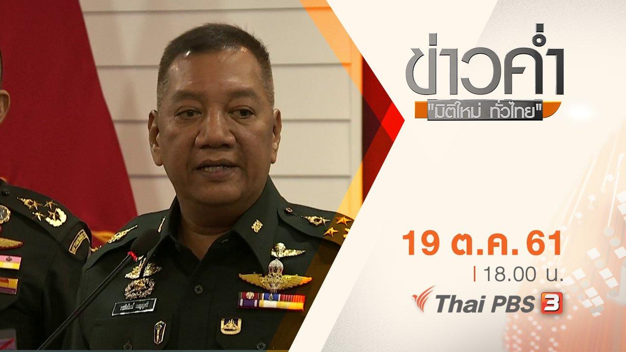 ข่าวค่ำ มิติใหม่ทั่วไทย - ประเด็นข่าว ( 19 ต.ค. 61)