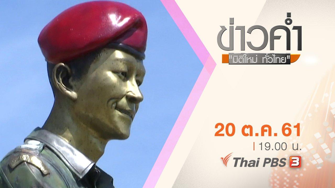ข่าวค่ำ มิติใหม่ทั่วไทย - ประเด็นข่าว ( 20 ต.ค. 61)