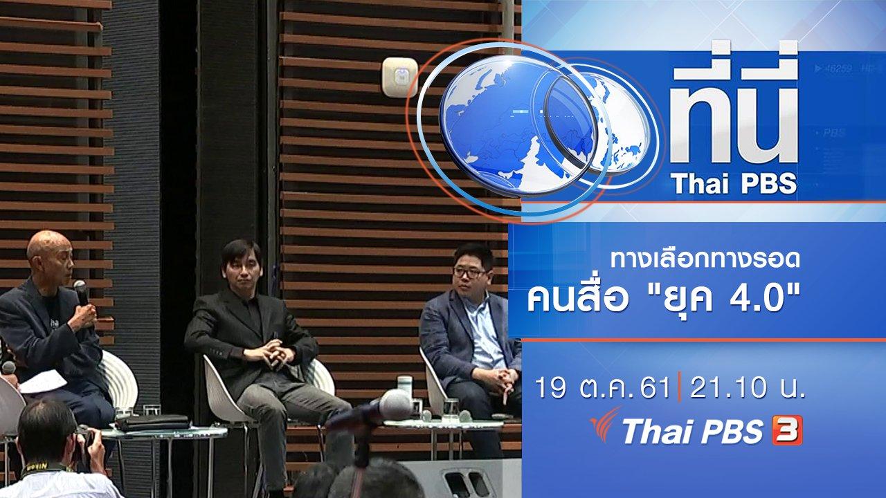 ที่นี่ Thai PBS - ประเด็นข่าว ( 19 ต.ค. 61)