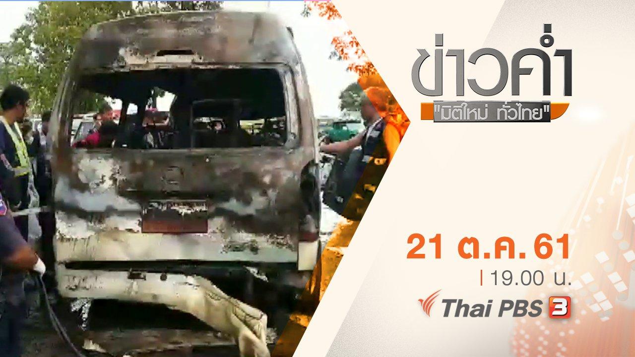 ข่าวค่ำ มิติใหม่ทั่วไทย - ประเด็นข่าว ( 21 ต.ค. 61)