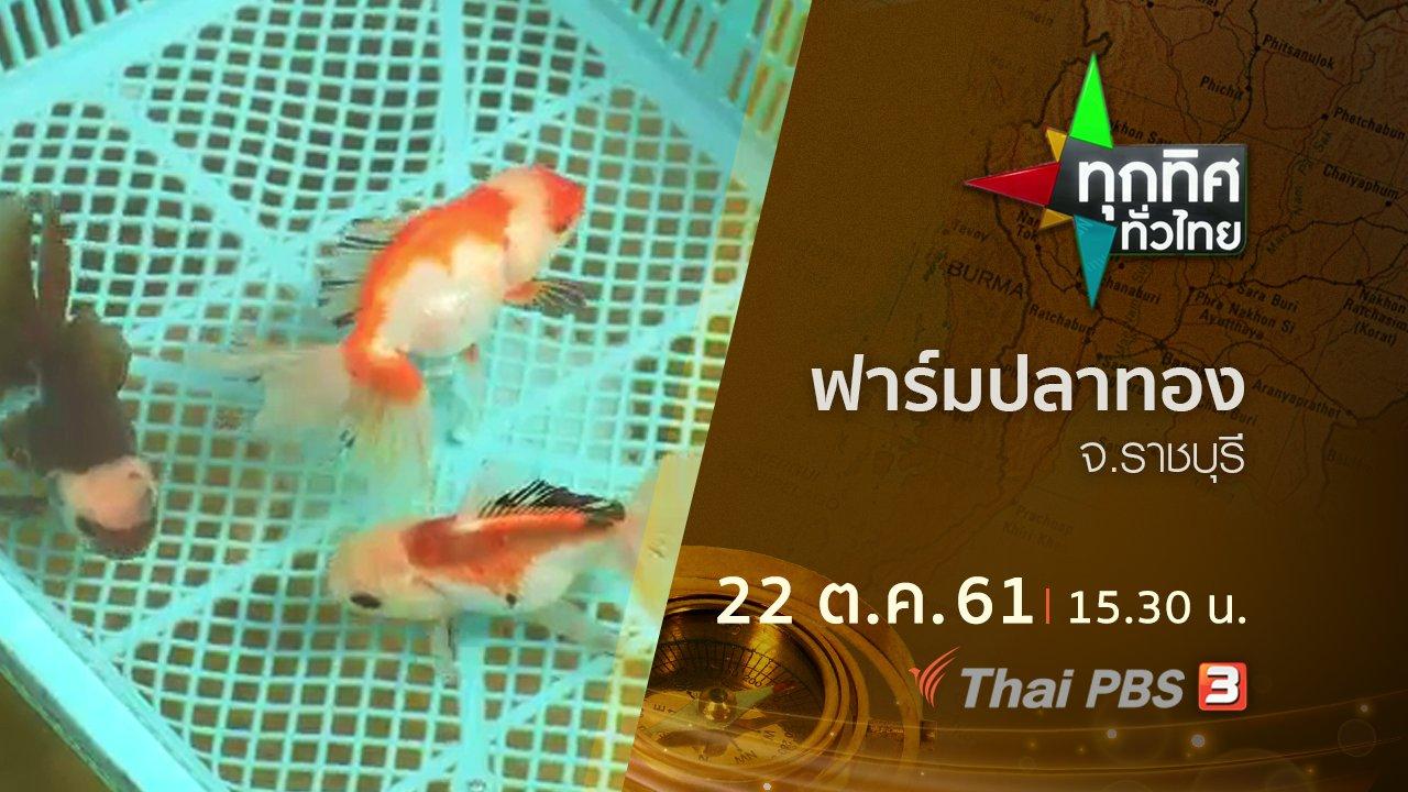 ทุกทิศทั่วไทย - ประเด็นข่าว ( 22 ต.ค. 61)