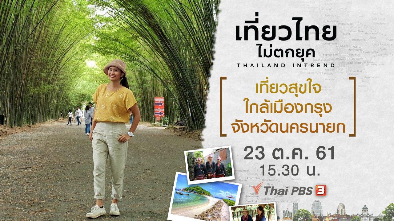 เที่ยวไทยไม่ตกยุค - เที่ยวสุขใจ...ใกล้เมืองกรุง จังหวัดนครนายก