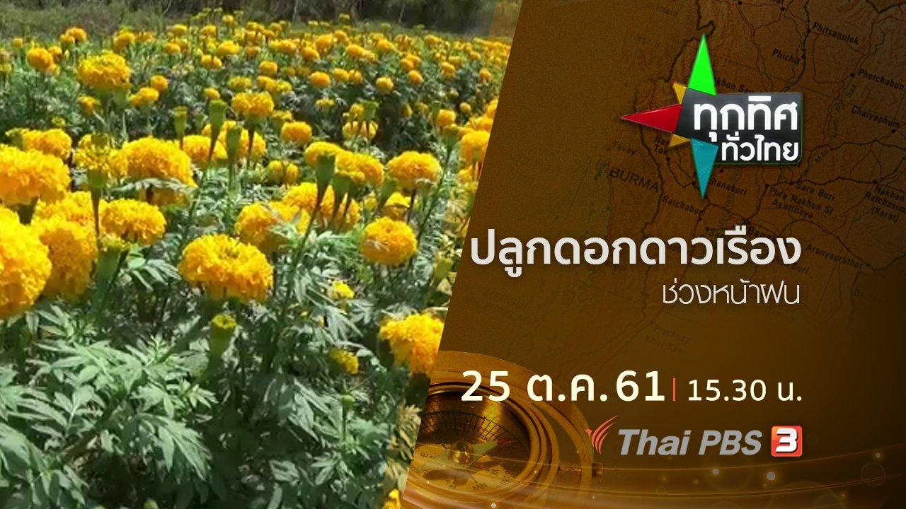 ทุกทิศทั่วไทย - ประเด็นข่าว ( 25 ต.ค. 61)