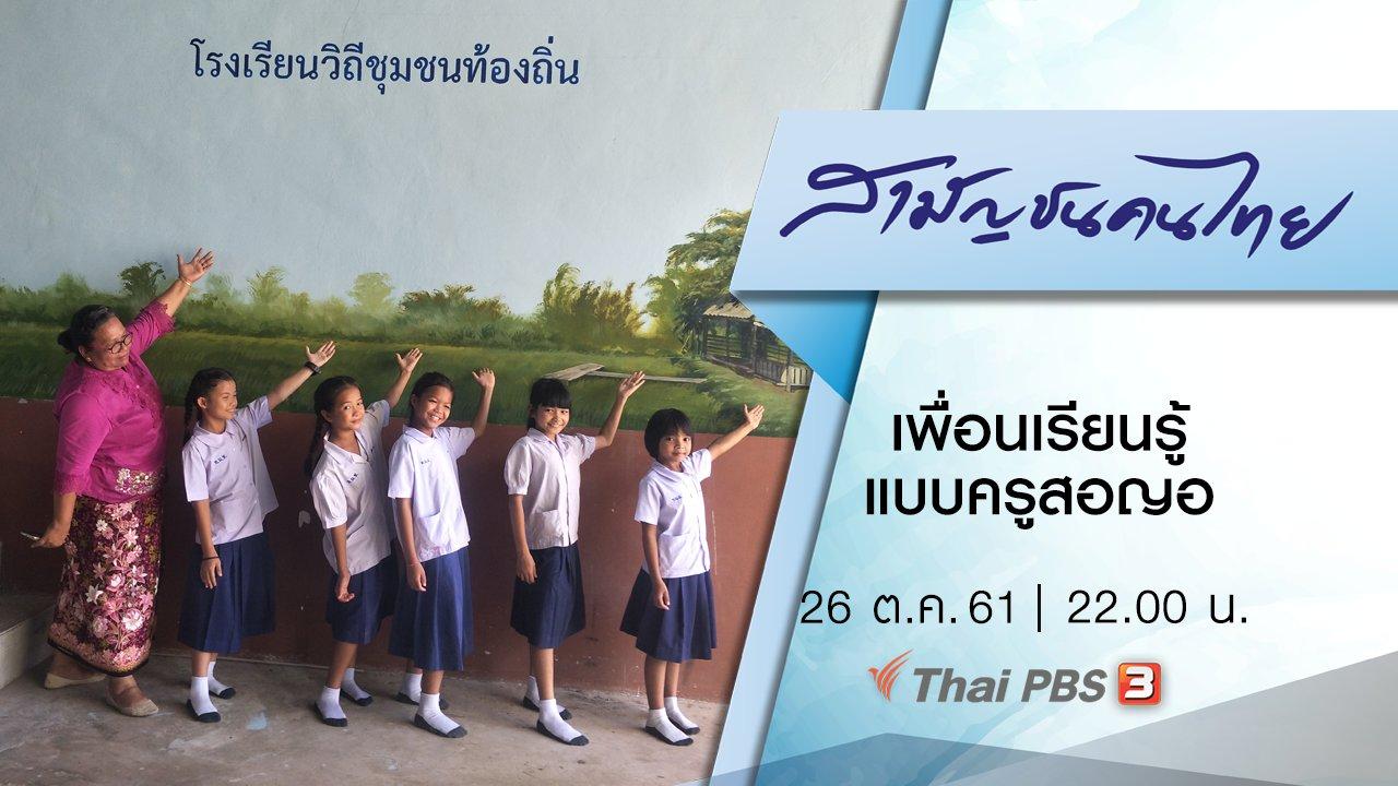 สามัญชนคนไทย - เพื่อนเรียนรู้แบบครูสอญอ