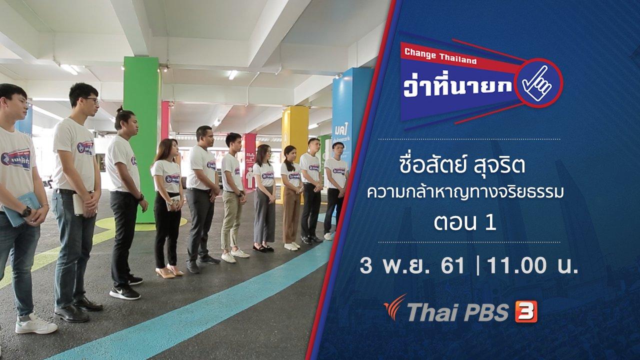 Change Thailand ว่าที่นายก - ซื่อสัตย์ สุจริต ความกล้าหาญทางจริยธรรม ตอน 1