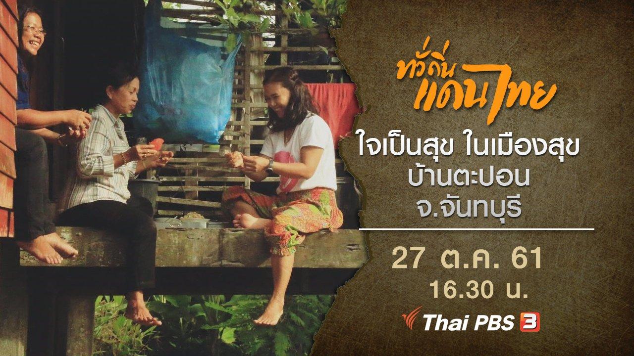 ทั่วถิ่นแดนไทย - ใจเป็นสุข ในเมืองสุข บ้านตะปอน จ.จันทบุรี