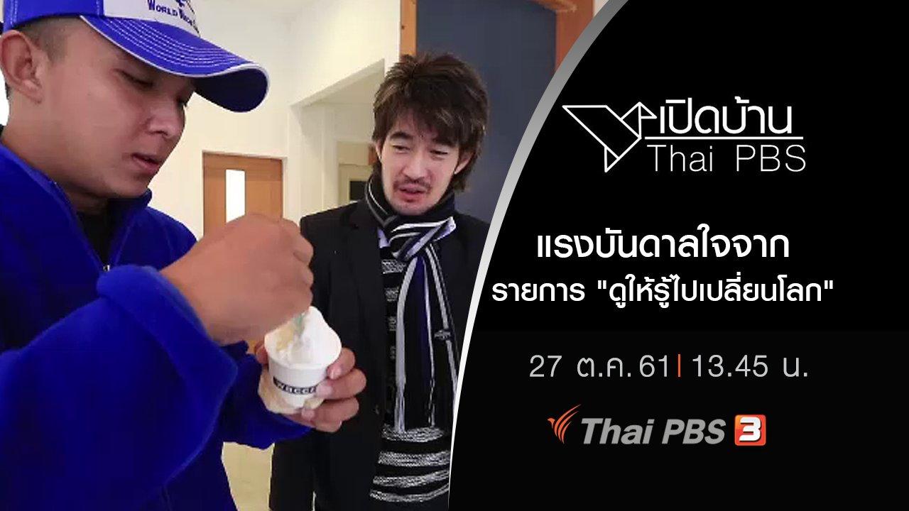 """เปิดบ้าน Thai PBS - แรงบันดาลใจจากรายการ """"ดูให้รู้ไปเปลี่ยนโลก"""""""