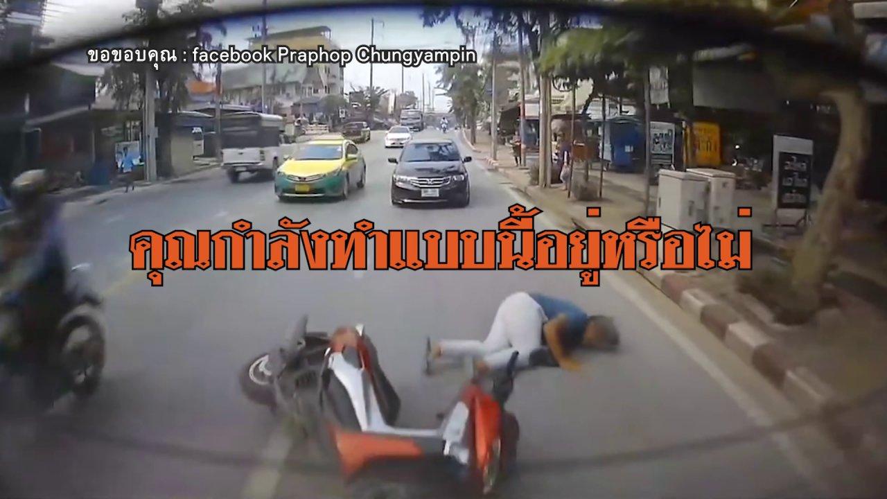 ลดส่วนตัวเพื่อส่วนรวม - หยุด! ขับขี่โดยประมาท
