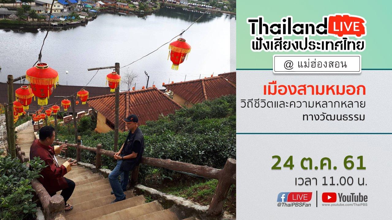 ฟังเสียงประเทศไทย - Online first Ep.37 : เมืองสามหมอก วิถีชีวิต และความหลากหลายทางวัฒนธรรม