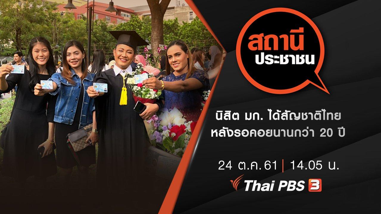 สถานีประชาชน - นิสิต มก. ได้สัญชาติไทย หลังรอคอยนานกว่า 20 ปี