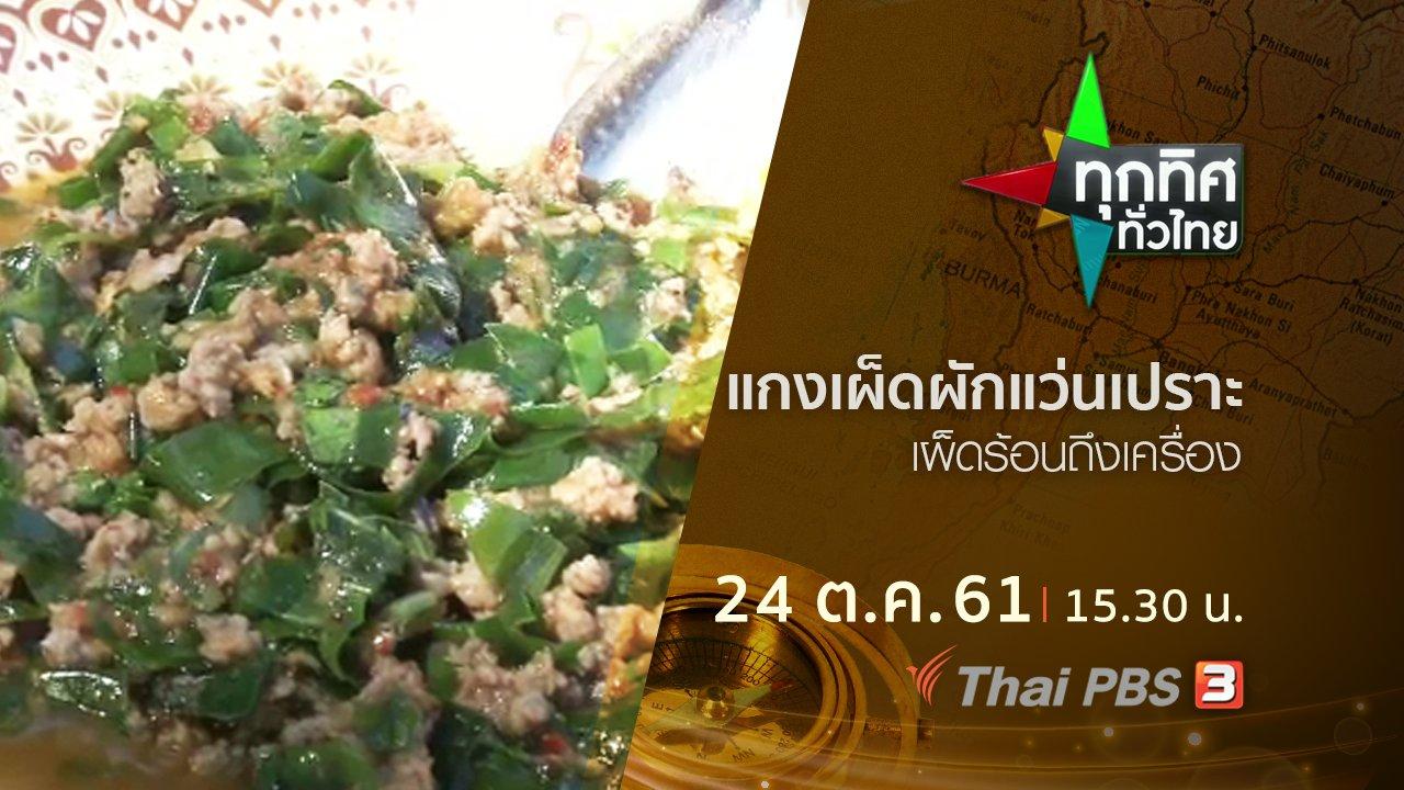 ทุกทิศทั่วไทย - ประเด็นข่าว ( 24 ต.ค. 61)