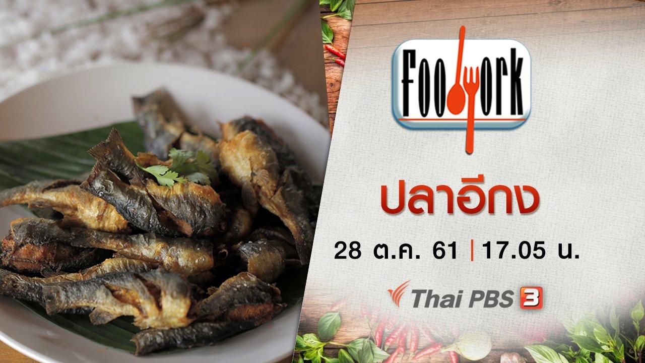 Foodwork - ปลาอีกง