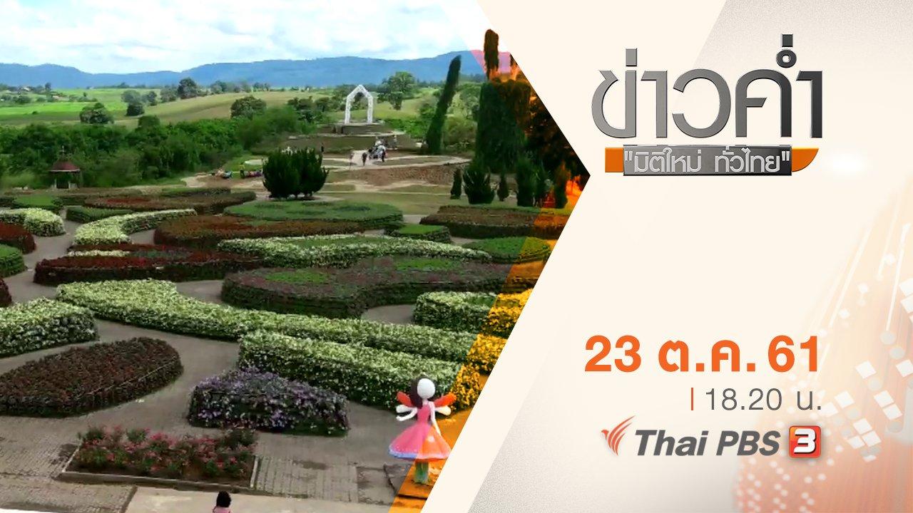 ข่าวค่ำ มิติใหม่ทั่วไทย - ประเด็นข่าว ( 23 ต.ค. 61)