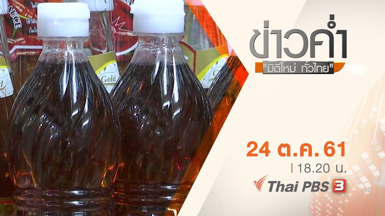 ข่าวค่ำ มิติใหม่ทั่วไทย - ประเด็นข่าว ( 24 ต.ค. 61)