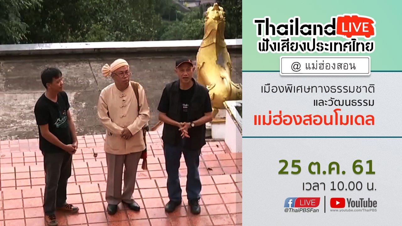ฟังเสียงประเทศไทย - Online first Ep.38 : แม่ฮ่องสอน เมืองพิเศษทางธรรมชาติและวัฒนธรรม : แม่ฮ่องสอนโมเดล