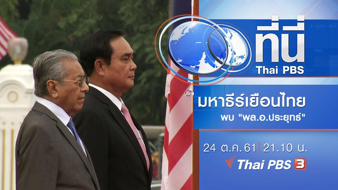 ที่นี่ Thai PBS - ประเด็นข่าว ( 24 ต.ค. 61)