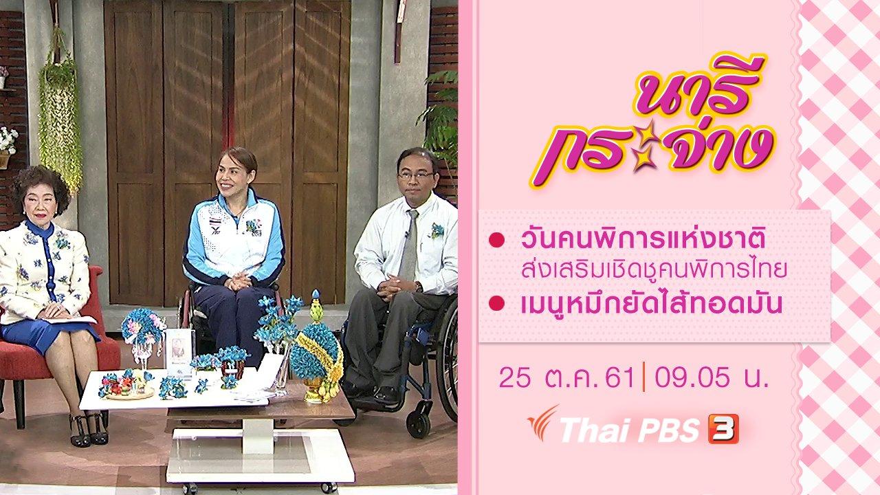 นารีกระจ่าง - วันคนพิการแห่งชาติ ส่งเสริมเชิดชูคนพิการไทย, เมนูหมึกยัดไส้ทอดมัน